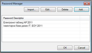 Диспетчер паролів