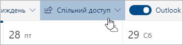 Знімок екрана кнопки «Поділитися»
