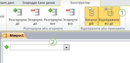 Вкладка конструктора макросу у програмі Access 2010.