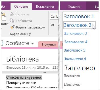 """Знімок екрана: розкривне меню """"Стилі"""" в програмі OneNote 2016"""