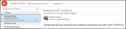 """Спільна папка """"Вхідні"""", у якій відбуваються розмови групи Office365."""