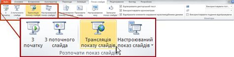Кнопка «Трансляція показу слайдів» на вкладці «Показ слайдів» у групі «Розпочати показ слайдів» (програма PowerPoint 2010)