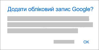 """Натисніть кнопку """"OK"""", щоб надати Outlook доступ до своїх облікових записів."""