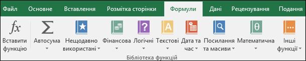"""Вкладка """"Формули"""" на стрічці Excel"""