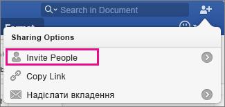 Запросіть інших користувачів переглядати або редагувати документ, натиснувши кнопку запросити користувачів.