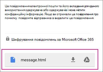 Засіб перегляду OME з Gmail на Android 1