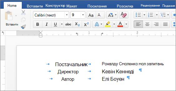 Приклад тексту, вирівняного за допомогою позицій табуляції на лінійці.