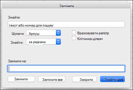 Замінювання тексту або чисел у книзі або на аркуші за допомогою сполучення клавіш CTRL + H