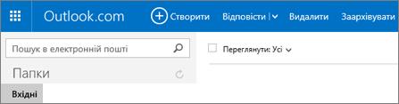 Вигляд стрічки в службі Outlook.com або Hotmail.com