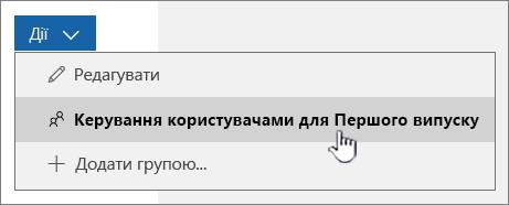 """Параметр """"керування користувачами для першого випуску"""""""