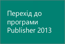 Перехід до програми Publisher2013