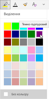 """Кнопка """"Колір виділення тексту"""" з вибраним у розкривному меню фіолетовим кольором"""