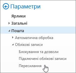 Знімок екрана відображається параметр перенаправлення вибрано в параметрах пошти.
