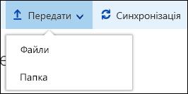 Передавання файлів або папок до бібліотеки документів Office 365