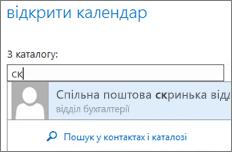 Діалогове вікно відкриття календаря в Outlook Web App