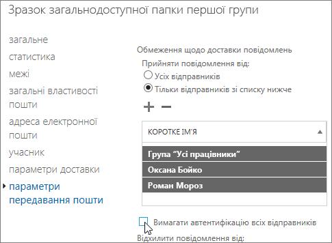 Спеціальний список дозволених відправників для спільної папки для виправлення помилки DSN5.7.135