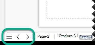 У лівому кінці рядка сторінки – вкладки під полотном відображаються три кнопки переходу.