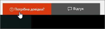 """Зображення кнопки """"Потрібна допомога?"""" в Центрі адміністрування"""
