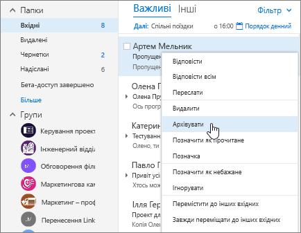 """Знімок екрана: команда """"Архівувати"""" в контекстному меню повідомлення в папці """"Вхідні"""""""