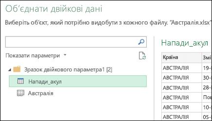 """Діалогове вікно """"Згрупувати двійкові дані"""" з аркушами Excel, які можна вибрати для об'єднання"""
