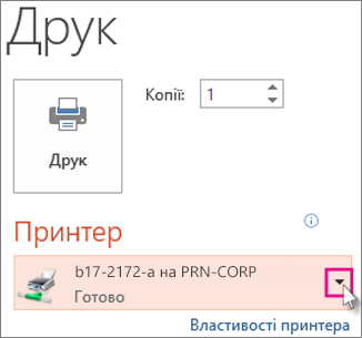 Вибір принтера