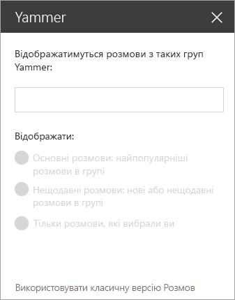 Пошук рядка Yammer веб-частини