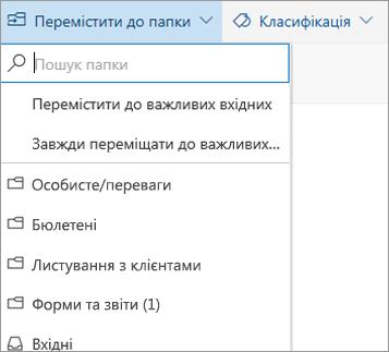 "Функція ""Важливі вхідні"" в інтернет-версії Outlook"