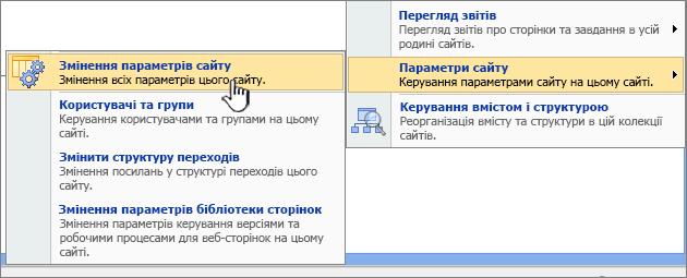 """Пункт """"Параметри сайту"""", підпункт """"Змінення параметрів сайту"""""""