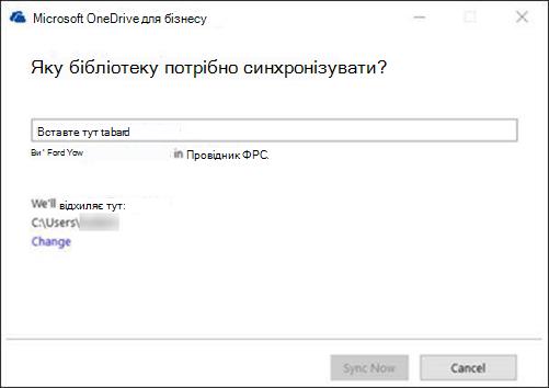 OneDrive для бізнесу – вибір бібліотеки, які потрібно синхронізувати