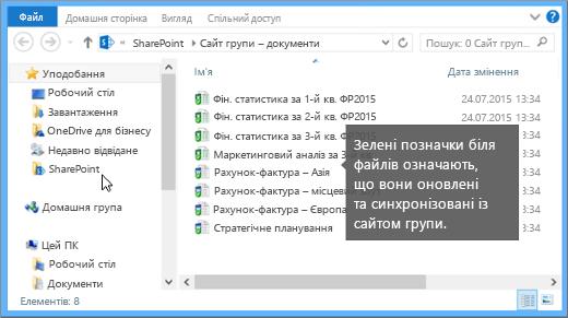 Використайте файловий провідник, щоб перейти до синхронізованого файлу на настільному комп'ютері. Він міститься в папці SharePoint.