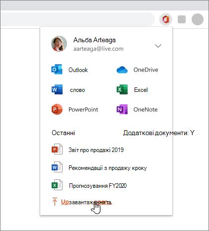 Зображення браузера з відкритою та підписаними в Office розширеннями