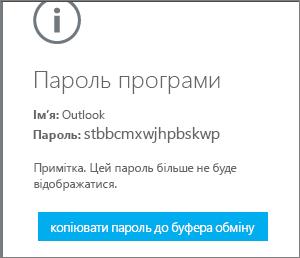 Натисніть кнопку копіювання до буфера обміну.