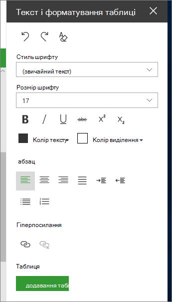 Відкриття текст і форматування сторінки таблиці