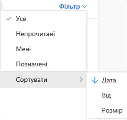 На знімку екрана показано Сортувати за прапорець з керування «фільтр» для повідомлень електронної пошти.