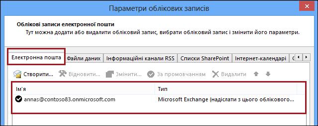 Тип облікового запису в програмі Outlook