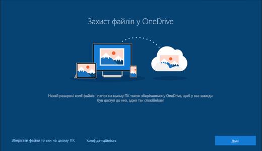 """Знімок екрана: вікно """"Захист файлів у OneDrive"""" у майстрі налаштування Windows10"""