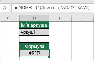 Приклад помилки #REF! через посилання на закриту книгу з використанням функції INDIRECT.