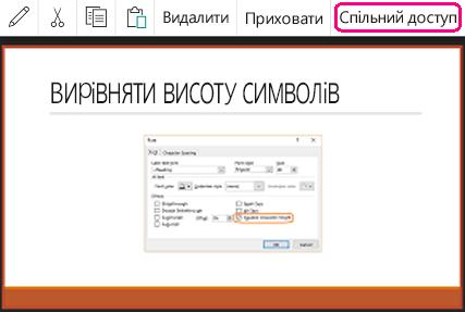 """Команда """"Спільний доступ"""" у PowerPoint для Android"""