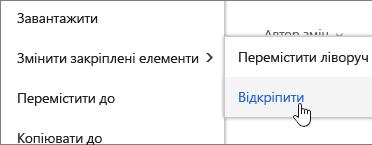 Виділяти електронною поштою файл із редагування PIN-код і Відкріпити виділено