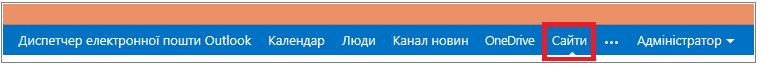 """рядок меню з виділеним посиланням """"сайти"""""""
