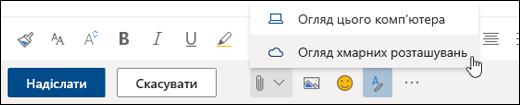 """Знімок екрана: меню """"Вкласти"""", у якому вибрано """"Хмарні розташування"""""""