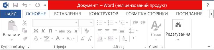 """Повідомлення """"неліцензований продукт"""" у червоному рядку заголовка, у вимкнутому інтерфейсі та на банері"""