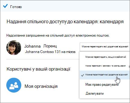 """Знімок екрана: область """"спільний доступ до календаря"""" з параметрами Access"""