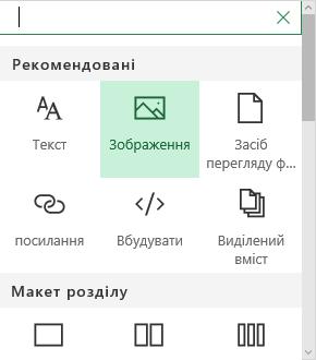 """Знімок екрана: вибір веб-частини """"Зображення"""" в Sharepoint"""