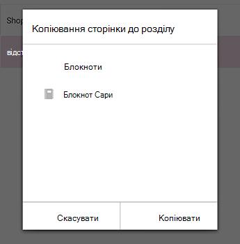 У меню копіювання сторінки у програмі OneNote для Android