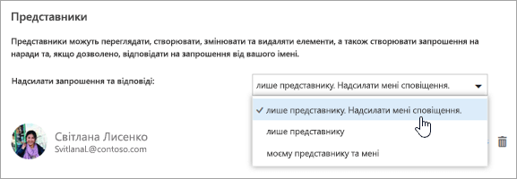 """Знімок екрана: діалогове вікно """"Спільний доступ до цього календаря"""""""