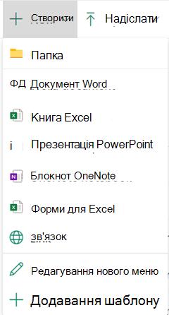 """Щоб створити новий файл у бібліотеці документів, відкрийте меню """"створити"""", а потім виберіть потрібний тип файлу."""