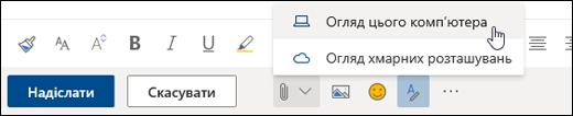 """Знімок екрана: меню """"Вкласти"""", у якому вибрано """"Комп'ютер"""""""
