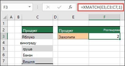 Приклад використання XMATCH для повернення пошуку за маскою