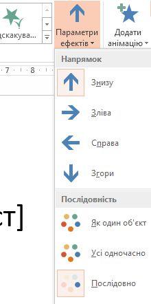 Кнопка ''Параметри ефектів'' у групі ''Анімація''